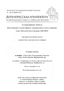 Architectural-archaeological seminar Old Russian Architecture of the age of Saint Vladimir and Yaroslav the Wise