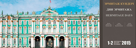 Hermitage Days in Astana