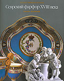 Masterpieces of 18th Century Sevres Porcelain from the Hermitage Collection