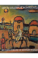 Six Masterpieces of Georges Rouault from Musee National d'Art Moderne (Centre Georges Pompidou), Paris