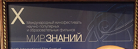 """The Hermitage. The Treasure of the Nation"" Takes a Prize at the World of Knowledge Film Festival"