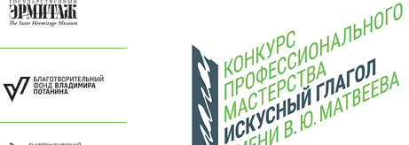 We invite journalists to enter for the Iskusny Glagol Prize