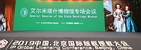 Hermitage Day in Beijing